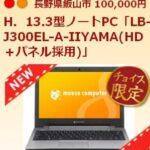 ふるさと納税でパソコンを入手~2015年から限度額二倍で確定申告不要!