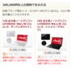 長野県飯山市 ふるさと納税 マウスコンピューターが2016年からまさかの中止!?