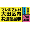 第3回大田区プレミアム商品券の発売はいつから?~2016年度はないらしい…