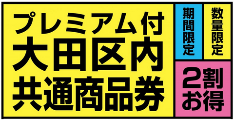 大田区プレミアム付き商品券