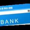 三菱東京UFJ銀行|未記帳たった10件で合計記帳!?少なすぎでは?