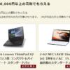 2016年 長野県飯山市がふるさと納税でパソコンの返礼を再開!