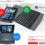 ふるさと納税で2in1 タブレットPCをゲット!|2,000円でOffice搭載モデルを手に入れる