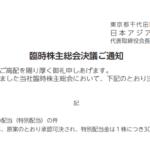 日本アジアグループ 臨時株主総会で無事1株あたり300円の配当が決議された